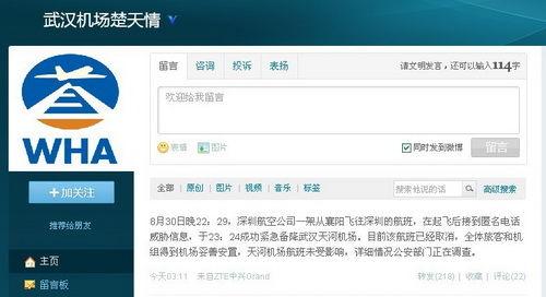 武汉机场微博截图