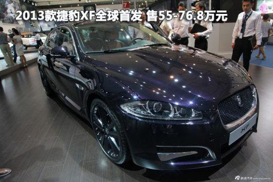 2013款捷豹XF全球首发 售55 76.8万元高清图片