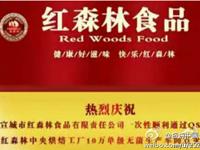 投诉南京红森林食品有限公司
