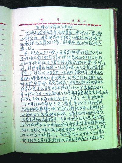 """""""保卫毛主席日记""""的第一页"""