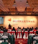 2011中国文化发展论坛纵论