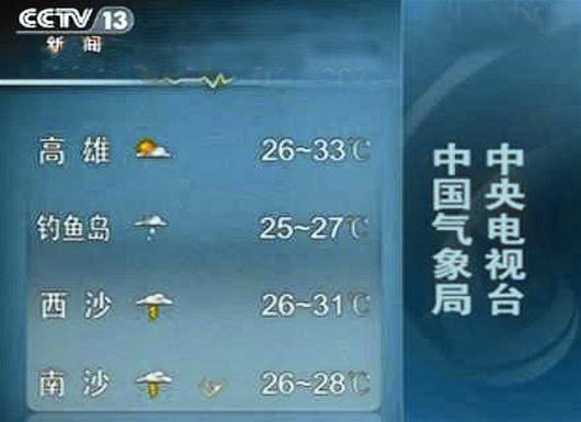 新闻联播天气预报增加钓鱼岛