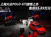 上海大众POLO GTI上市