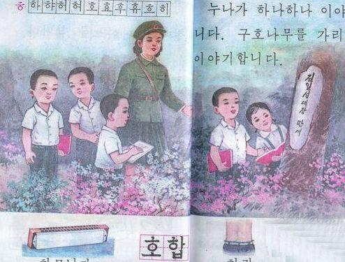 霸气的国文 实拍颠覆世界观朝鲜小学课文