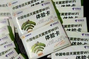 中国电信wifi体验卡