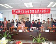一枝笔――中国书法之乡