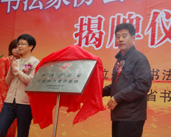 中国书法家巴城创作基地揭牌
