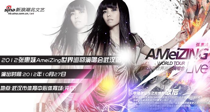 2012张惠妹AmeiZing世界巡回演唱会武汉站