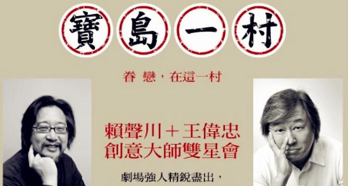 赖声川《宝岛一村》将在汉演出 屈中恒聊台前幕后的故事