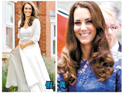 英国女子酷似王妃凯特 当替身日赚数千美元(图)