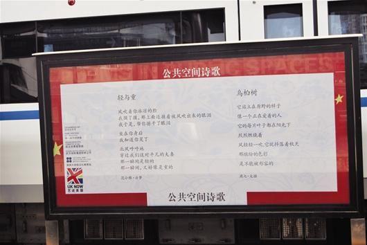 图为:轻轨线上的诗歌广告 (记者廖桥摄)