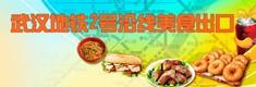 武汉地铁2号沿线美食出口