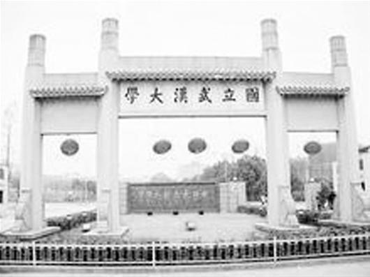 """1993年版的""""国立武汉大学""""校门牌坊"""