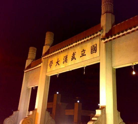 """""""国立武汉大学""""校门牌坊 资料图"""