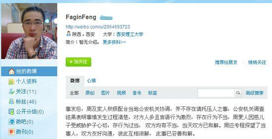 """网友""""@FaginFeng""""发微博称双方已和解"""