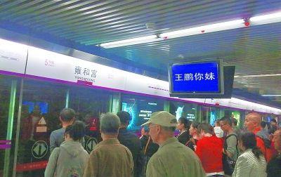北京地铁电视屏故障