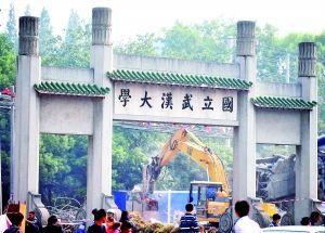 武汉大学标志性校门牌楼昨日拆除