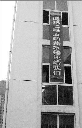 学生挂在忠诚公寓外的条幅