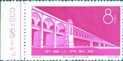 1957年大桥(侧景)邮票。