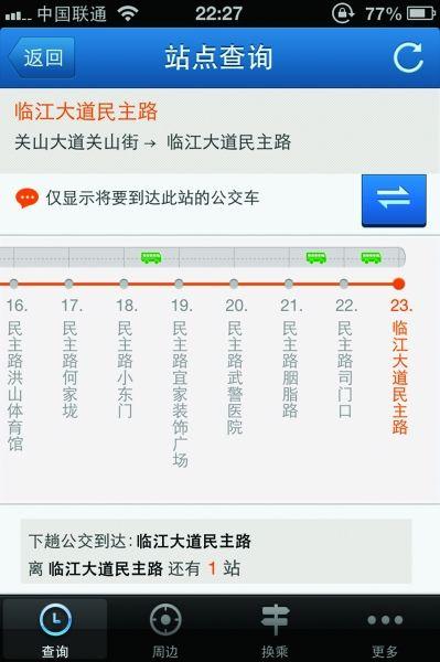 武汉公交神器