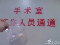 上海女童下体被幼儿园老师塞芸豆