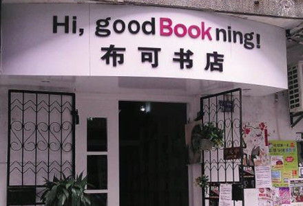 布可书店经营艺术设计,漫画,文学类书籍,杂志,同时还代售,寄存明信