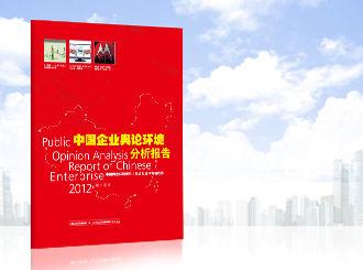 2012年Q3中国企业舆论环境分析报告发布