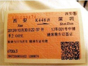 西安至深圳车票只要2元