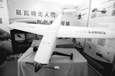 易瓦特公司展示固定翼无人机。洪洋摄
