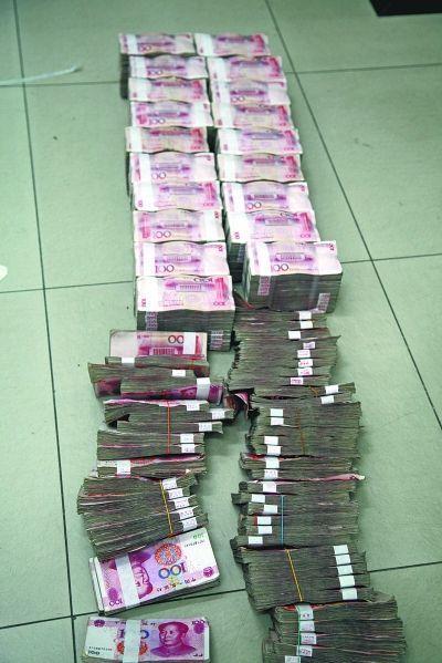图为警方缴获的大量赃款。