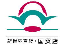 武汉新世界百货国贸店
