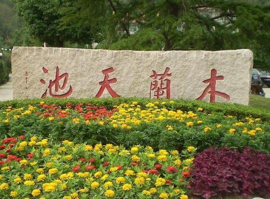 木兰天池红叶飞