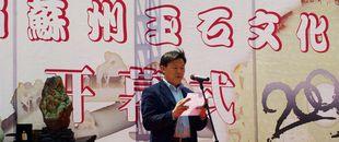第一届苏州玉石文化节