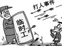 第35期:中国新九大高危职业