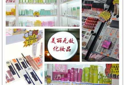 探店:淘宝皇冠化妆品小店 大市场里的小福利