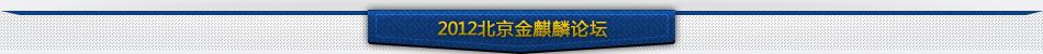 2012北京金麒麟论坛