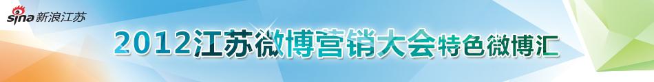 江苏微博营销大会特色微博汇
