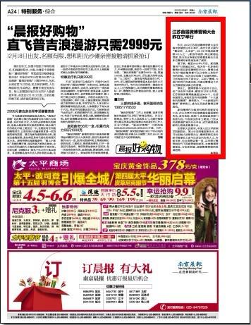 《南京晨报》报道