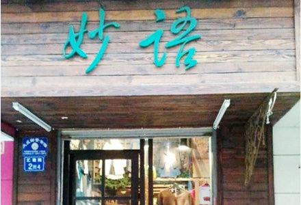 探店:不出家门逛韩国 小巷里的潮流尖货店