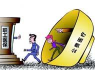 """南京下月起取消公费医疗 """"副厅级""""以上除外"""