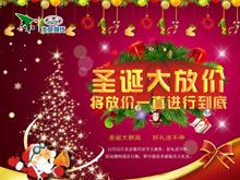 广德行圣诞狂欢团购会 尽在12月22日