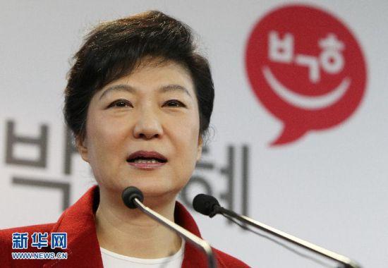 朴槿惠当选韩国首位女总统 学生时代旧照曝光
