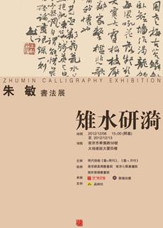 雉水研漪―朱敏书法展