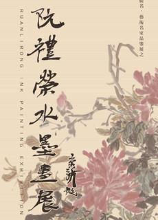 阮礼荣水墨画展