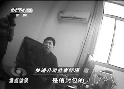 快递公司有关负责人说起内部频发的盗窃案时,谈笑风生。视频截图