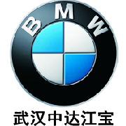 BMW武汉中达江宝
