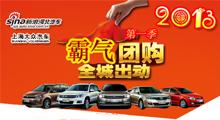 霸气团购第一季:上海大众火热招募