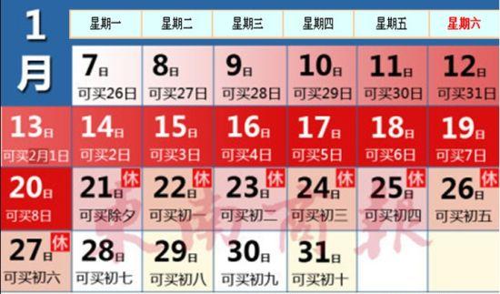 """""""超强购票日历""""走红网络 网友称不用再掐指算"""