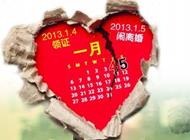 南京一对80后夫妻2013年1月4日闪婚5日闹离婚