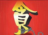 江苏南通环保腐败窝案查处30多名官员